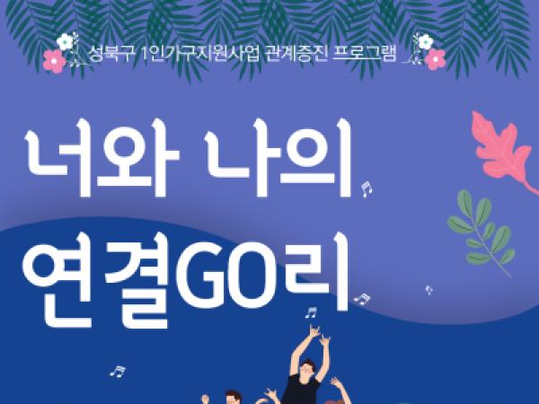 [성북구] 1인가구 관계증진 프로그램 '너와나의연결GO리'