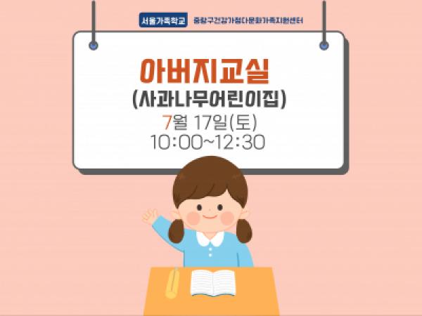 [중랑구] 아버지교실