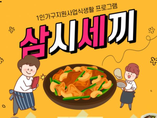 [성북구] 1인가구 식생활 프로그램 '삼시세끼'