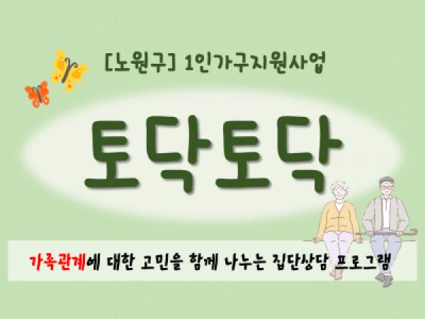 [노원구] 1인가구 집단상담 프로그램 관련 이미지