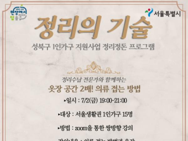 [성북구] 정리정돈 프로그램 '정리의 기술'