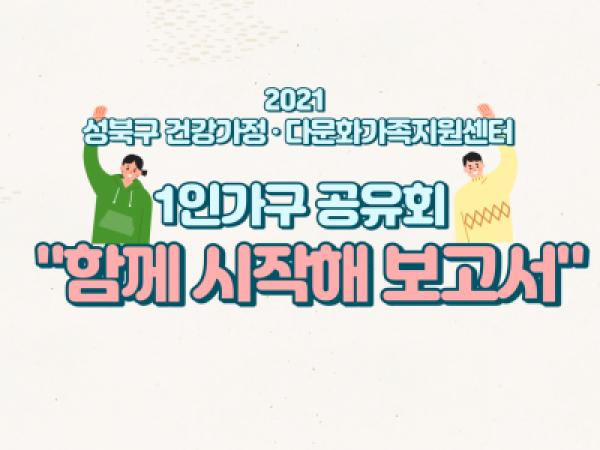 [성북구] 함께 시작해 보고서 이미지