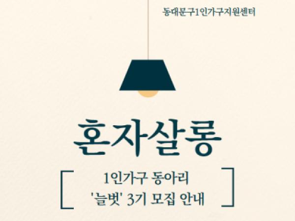 [동대문구] 2021 1인가구 동아리 '늘벗'