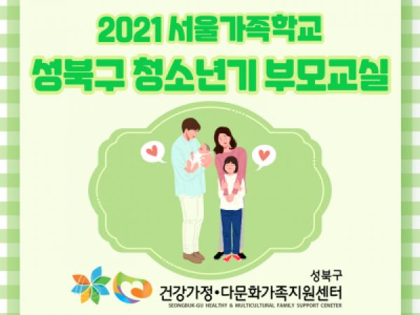 [성북구] 2021 온라인 청소년기부모교실 관련 이미지