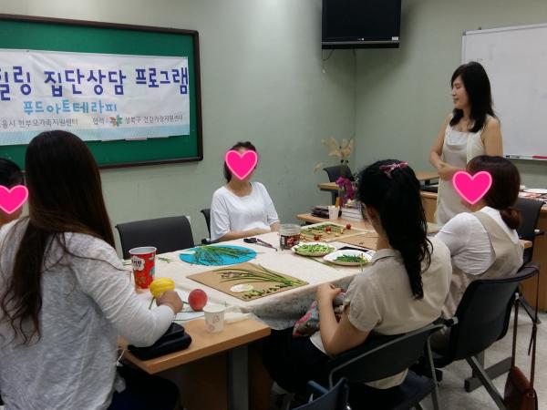 성북구 한부모 집단상담 이미지