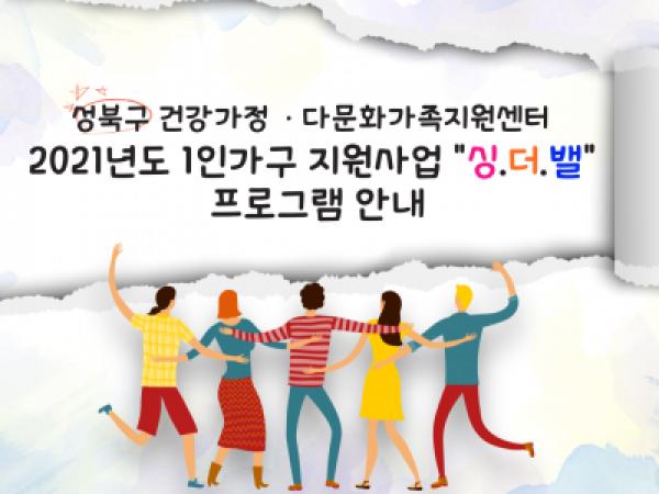 [성북구] 1인가구 연간 프로그램 안내 이미지
