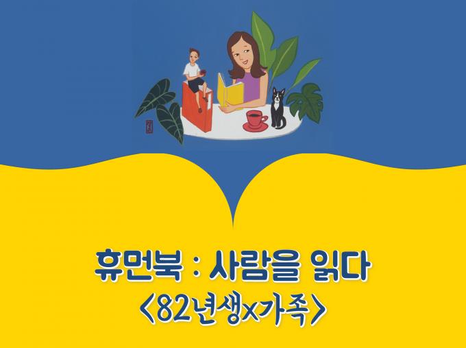 별별가족이야기_사람책_휴먼라이브러리_서울시건강가정지원센터_휴먼책썸네일