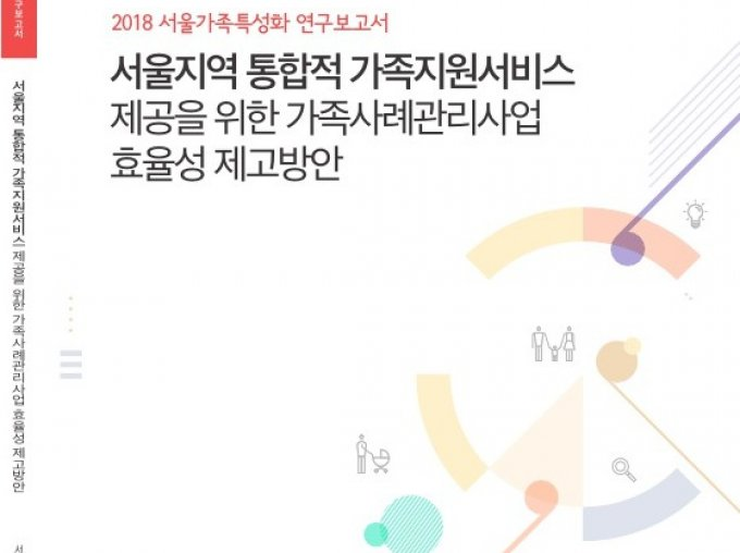 2018 서울가족특성화과제 연구
