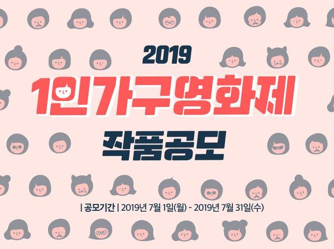 [1인가구영화제] '2019 1인가구영화제 작품공모' 안내