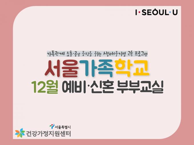 서울가족학교_12월일정_예비신혼부부교실_관련 이미지