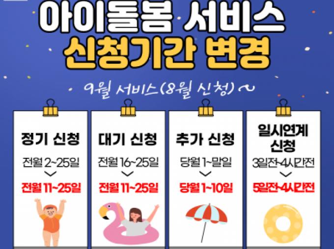 [아이돌봄 서비스] 신청 기간 변경 안내
