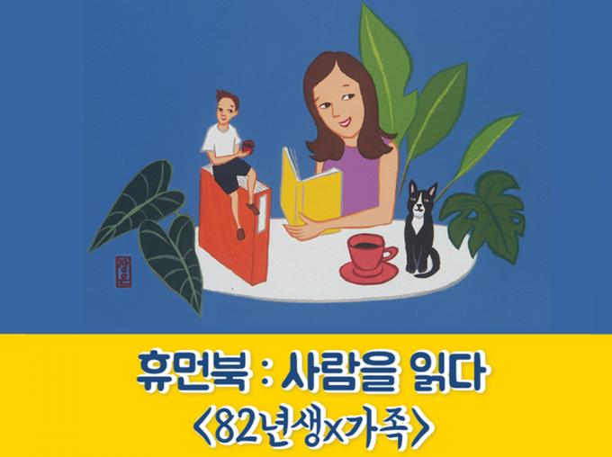 [별별가족이야기] 휴먼북 : 사람을 읽다 '82년생x가족' 두 번째 관련 이미지