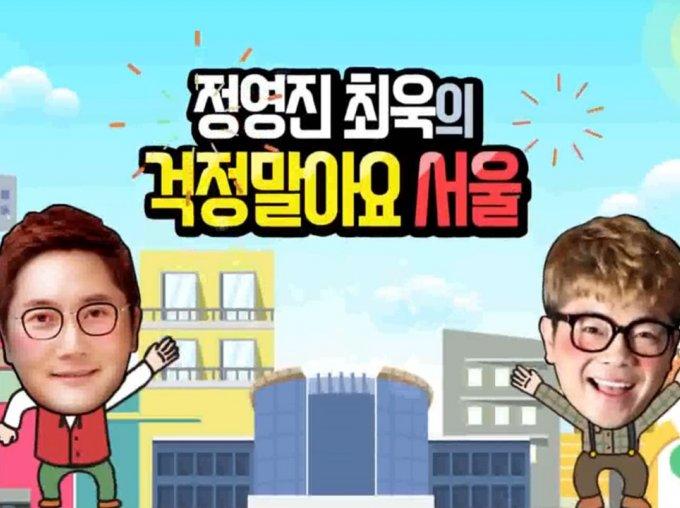2030 서울 청년을 위한 내집마련 꿀팁! [정영진 최욱의 걱정말아요 서울]