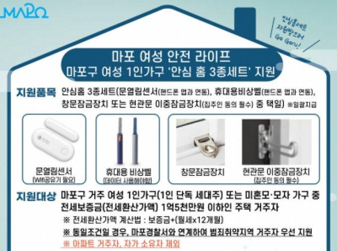 [마포구] 마포 여성 안전 라이프 (~11월까지) 모집중