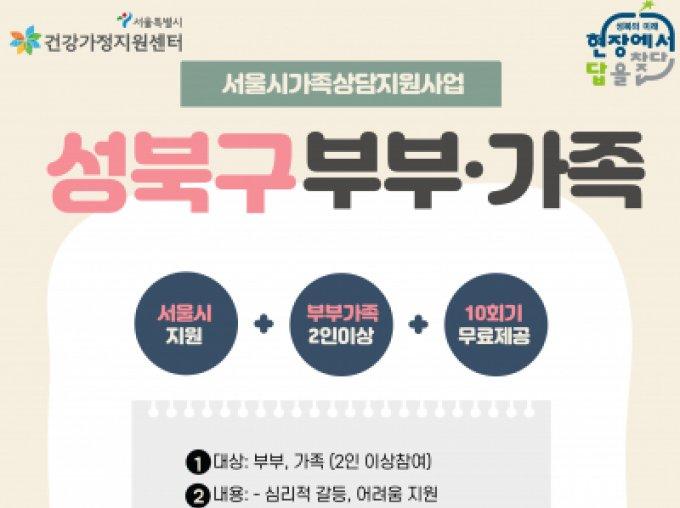 [성북구]  서울시 가족상담지원사업(2인이상 부부 또는 가족 무료심리상담 지원)
