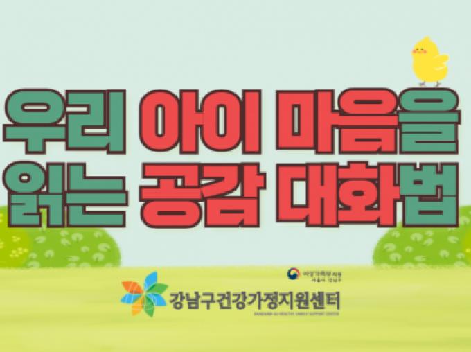 [강남구] 아이 마음을 읽는 공감대화법