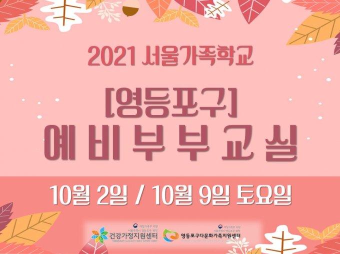 [영등포구] 2021 예비부부교실