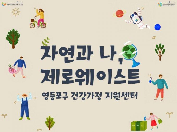 [영등포구]혼라이프 part 7. 자연과 나, 제로웨이스트