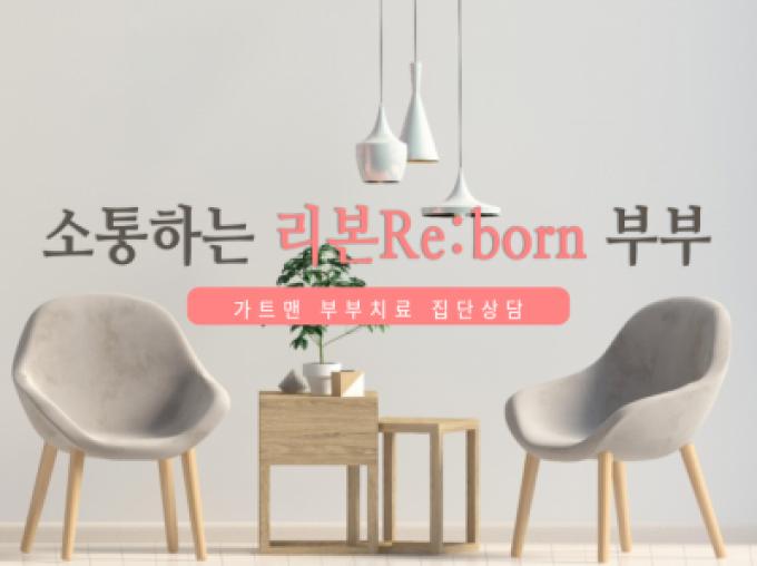 [중랑구] 가트맨 부부치료 집단상담 소통하는 '리본부부'