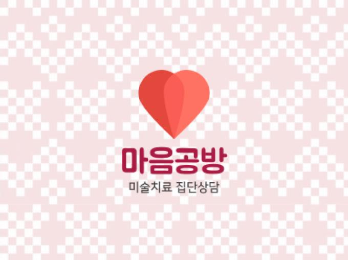 [동작구] 1인가구 미술치료 집단상담 '마음공방' 참여자 모집 (추가회기모집)