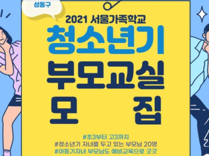 [성동구] 2021 청소년기부모교실(10월) 신청접수중!!!