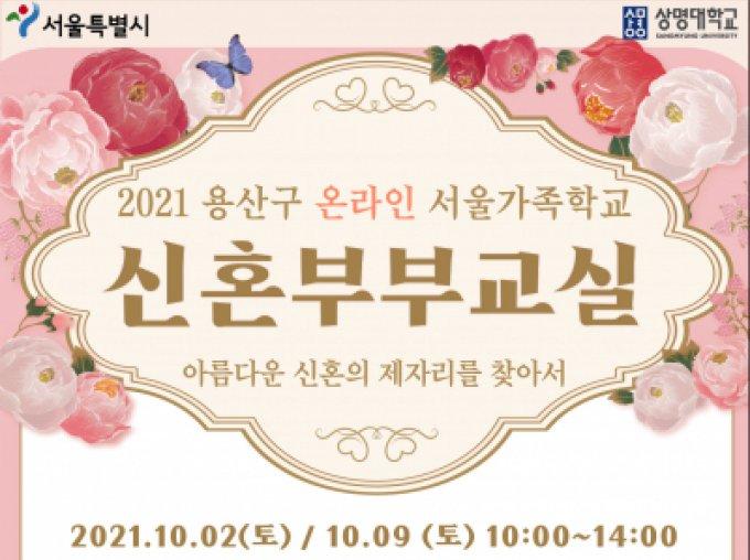 [용산구] 2021 신혼부부교실 신청 안내