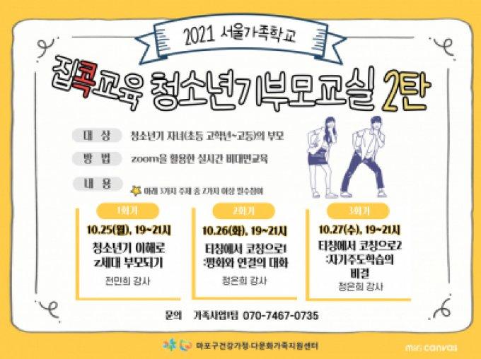 [마포구] 청소년기부모교실 : 2021 집콕교육 2탄