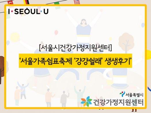 [서울시센터] 서울가족쉼표축제 '걍걍쉴래' 생생후기 관련 이미지