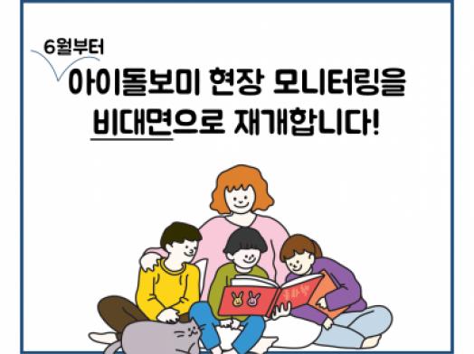 [아이돌봄 서비스] 아이돌보미 대상 비대면 현장모니터링 재개