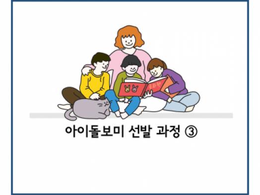 [아이돌봄 서비스] 아이돌보미 선발 과정 ③