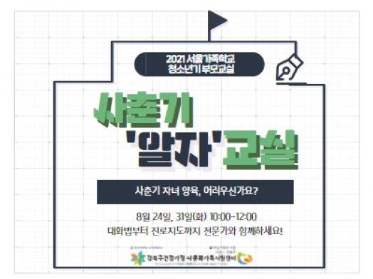[강북구]청소년기부모교실:사춘기'알자'교실 관련이미지