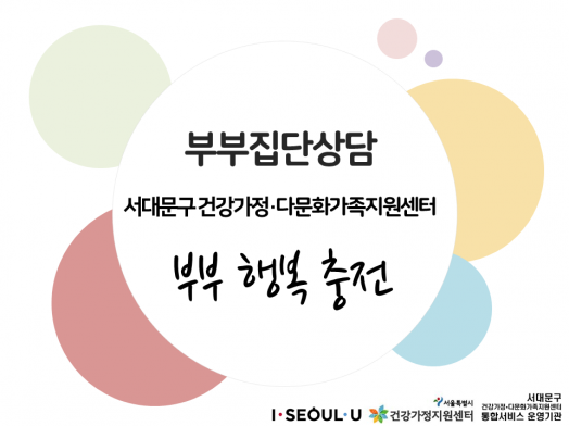 [서대문구] 부부집단상담 '부부 행복 충전'
