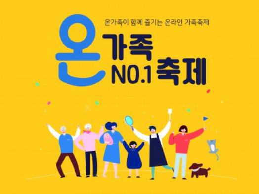 [[노원구] 온 가족이 함께 즐기는 온라인 가족축제 '온가족NO.1축제'