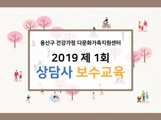 [용산구] 2019년 1회 상담사 보수교육 안내