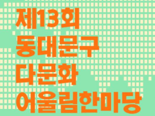 서울, 동대문구, 축제, 세계문화축제, 행사, 공연, 체험