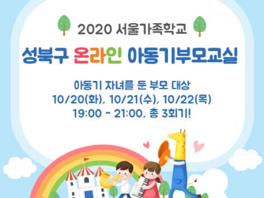 [성북구]온라인아동기부모교실