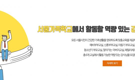 서울가족학교 강사모집 메인슬라이드
