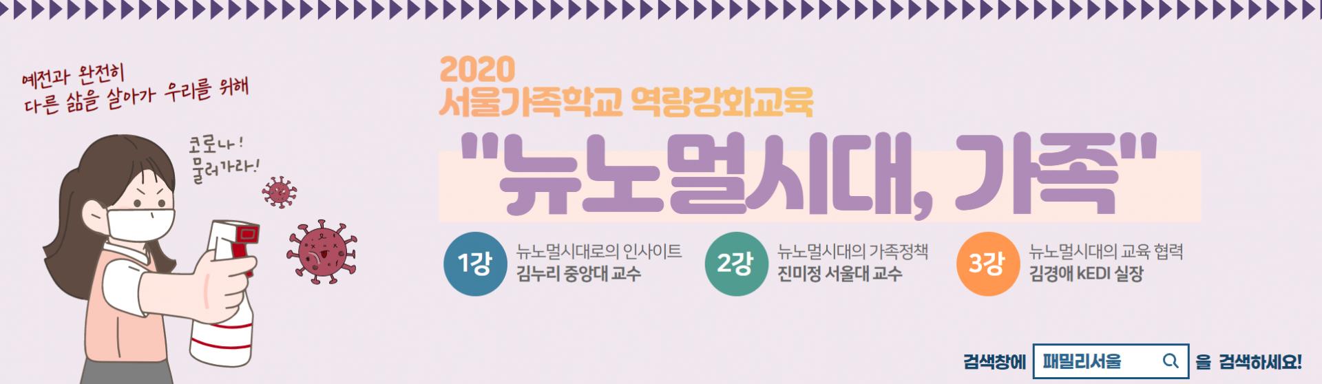 """2020 서울가족학교 역량강화교육 """"뉴노멀시대, 가족"""""""