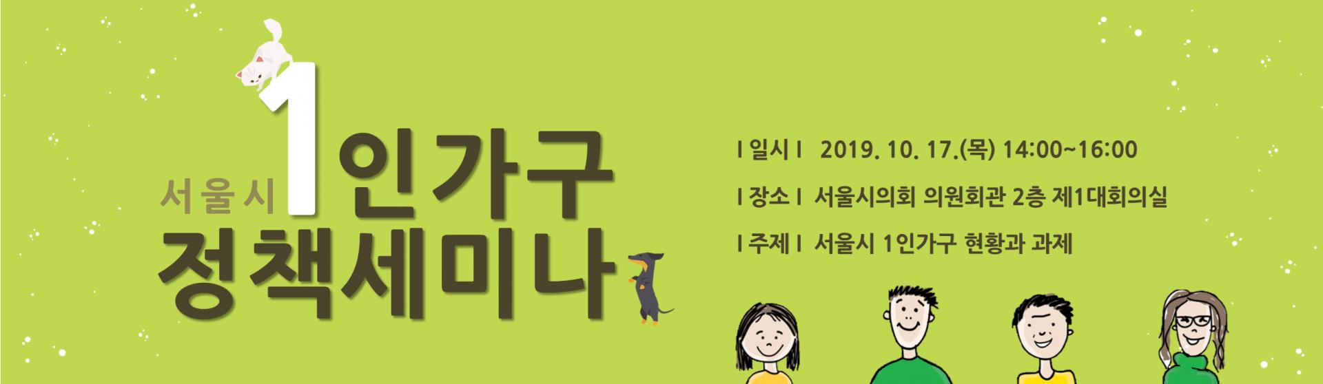 서울시 1인가구정책세미나 메인슬라이드