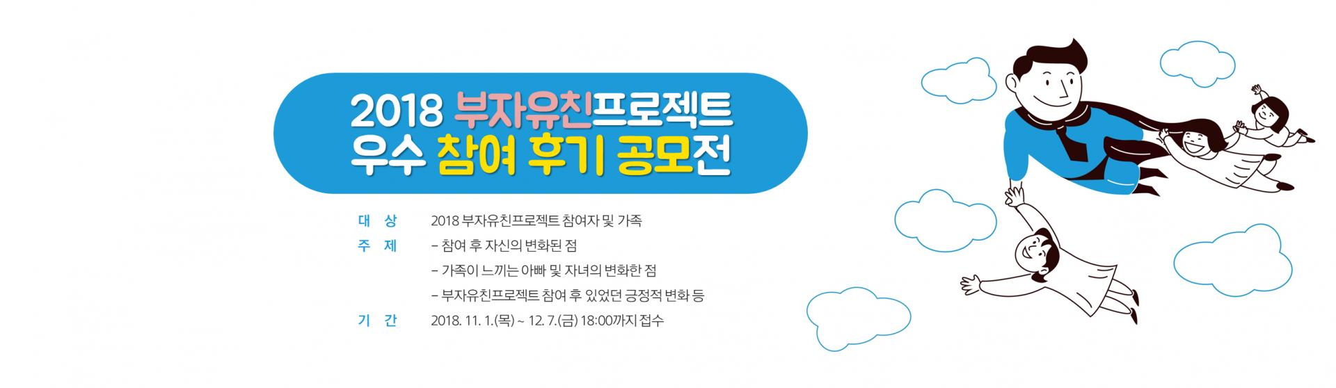 부자유친프로젝트 우수 참여 후기 공모전