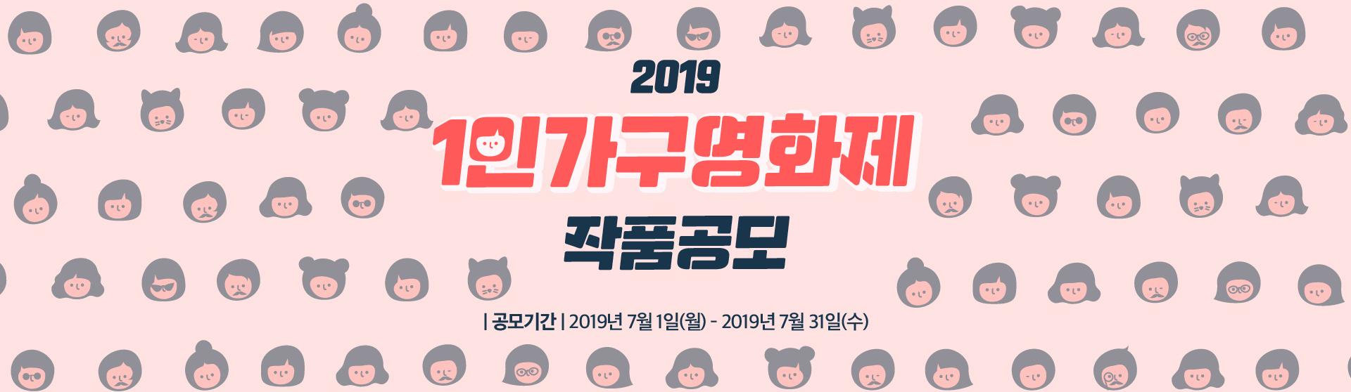 2019 1인가구영화제 작품공모