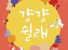 2019 서울가족축제 「걍걍쉴래」