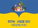 [서울별별가족이야기] 2018 휴먼북 : 사람을 읽다 <82년생x가족> 두 번째