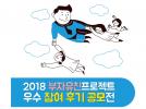 2018 부자유친프로젝트 참여 후기 우수사례 공모전 수상자 발표