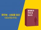 [서울별별가족이야기] 2018 휴먼북 ④ : 불평등과 전쟁 중 입니다.