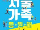2019 서울가족응원해