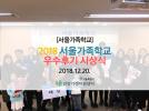 [서울가족학교] 2018 서울가족학교 우수후기시상식