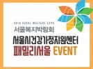 '2018 서울복지박람회' 패밀리서울 EVENT