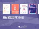 서울시건강가정지원센터 제작 온라인 홍보 탬플릿