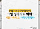 [시센터 소식]  2019 가족사업 평가지표 개정 회의